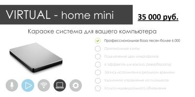 Система YOUR DAY - VIRTUAL Home mini